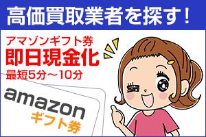 amazonギフト券即日現金化は即日お金コム!