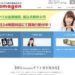 amagen (アマゲン)